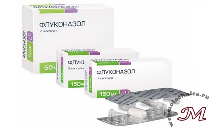 флуконазол відгуки від молочниці