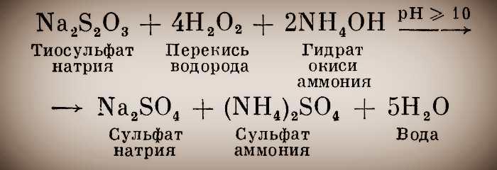 Формула тіосульфату натрію