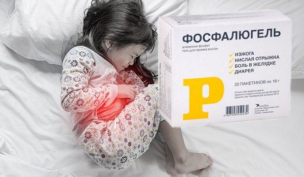 Фосфалюгель - інструкція Із! Застосування для дітей