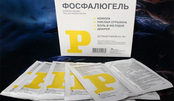 Фосфалюгель в пакетиках - інструкція Із! Застосування
