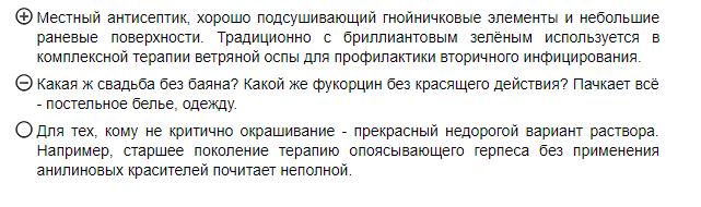 Фукорцин - відгуки