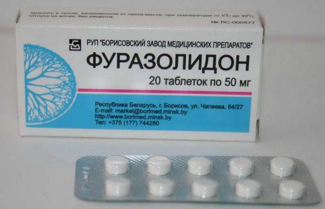 фуразолідон