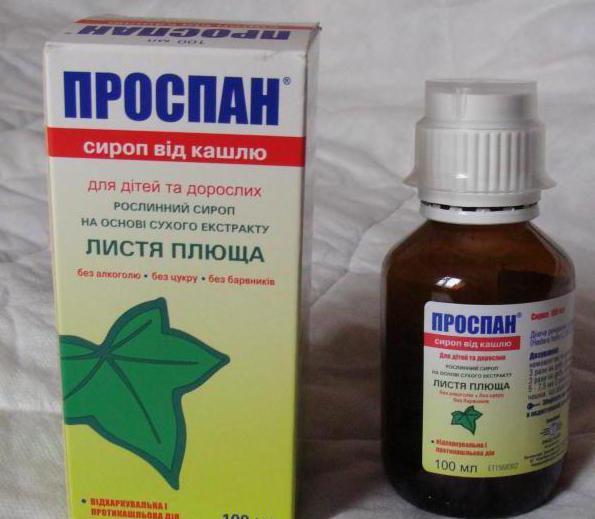 гербіон від вологого кашлю складу і властивості