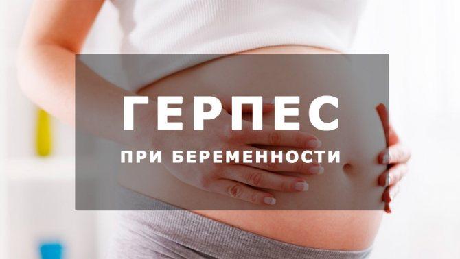 Герпес при вагітності викликає особливий ризик