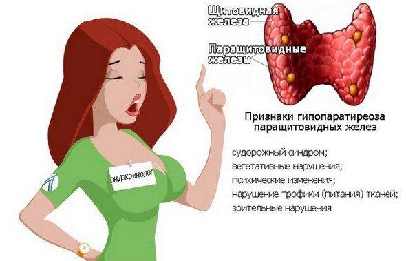 гипопаратиреоз симптоми