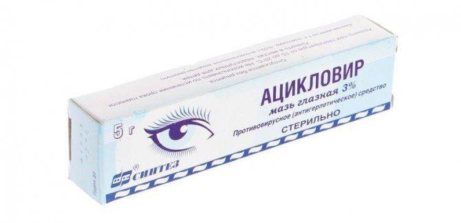 Очна мазь Ацикловір містить менший відсоток активного діючої речовини