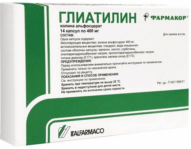 Глиатилин, Церепро, Церетон (холіну альфосцерат)