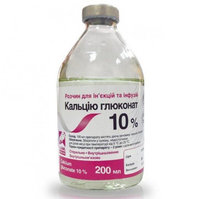 глюконат кальцію розчин для ін'єкцій