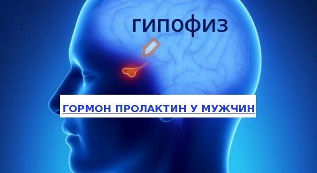 Гормон пролактин у чоловіків