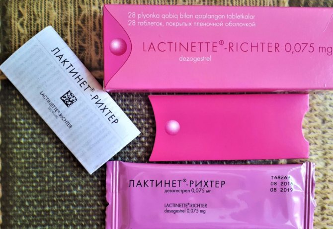 Гормональні препарати Gedeon Richter Лактинет ® ®