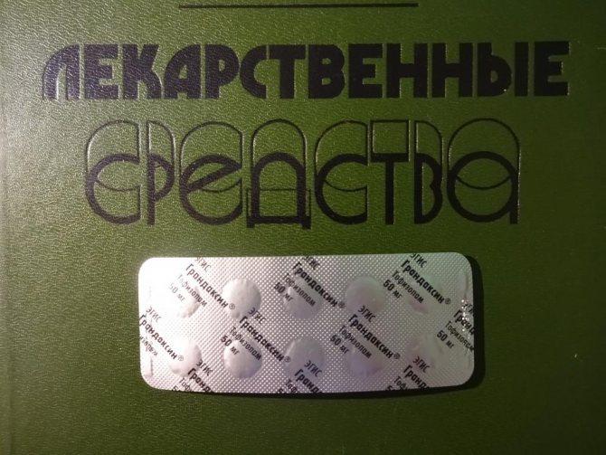 Грандаксин - денний транквілізатор без звикання