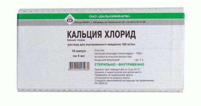 Хлорид кальцію - властивості і всі способи застосування препарату