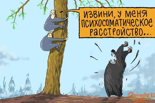 Ілюстрація: засмучений ведмідь