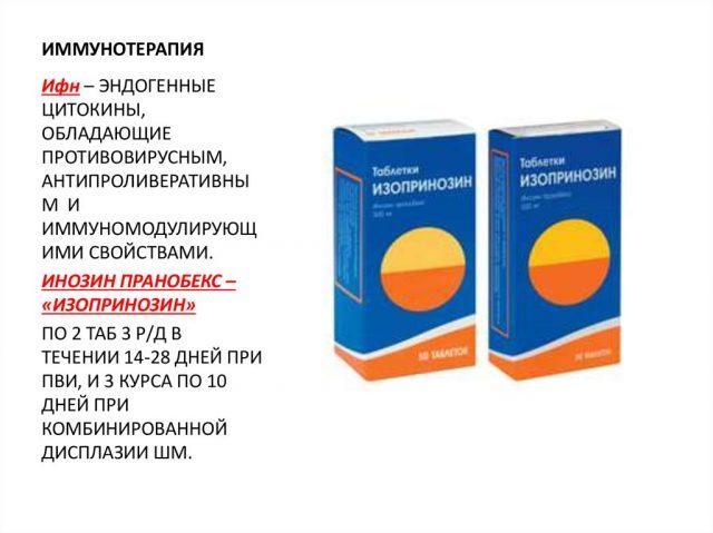 імунотерапія