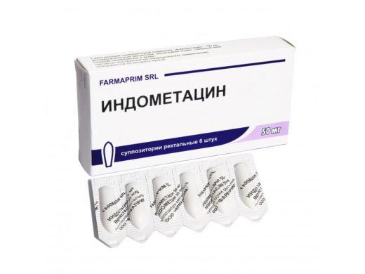 Індометацин 50 мг