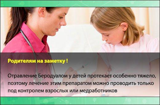 Інгаляції беродуалом дитині.  Дозування, як делать при температурі