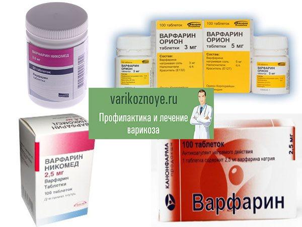 інструкція до препарату варфарин