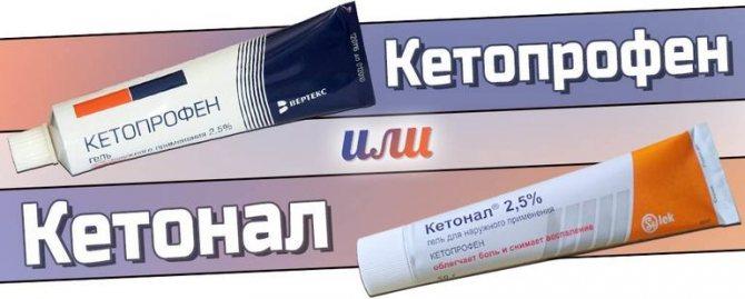 Як діє препарат Кетонал