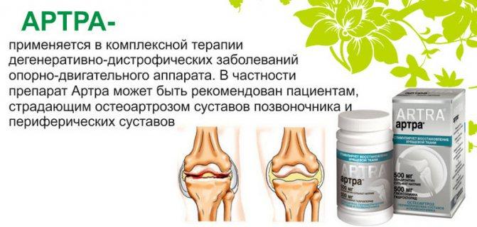 Як застосовуваті препарат артрит