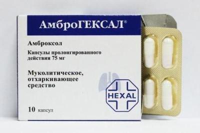 Як приймати амброгексал таблетки