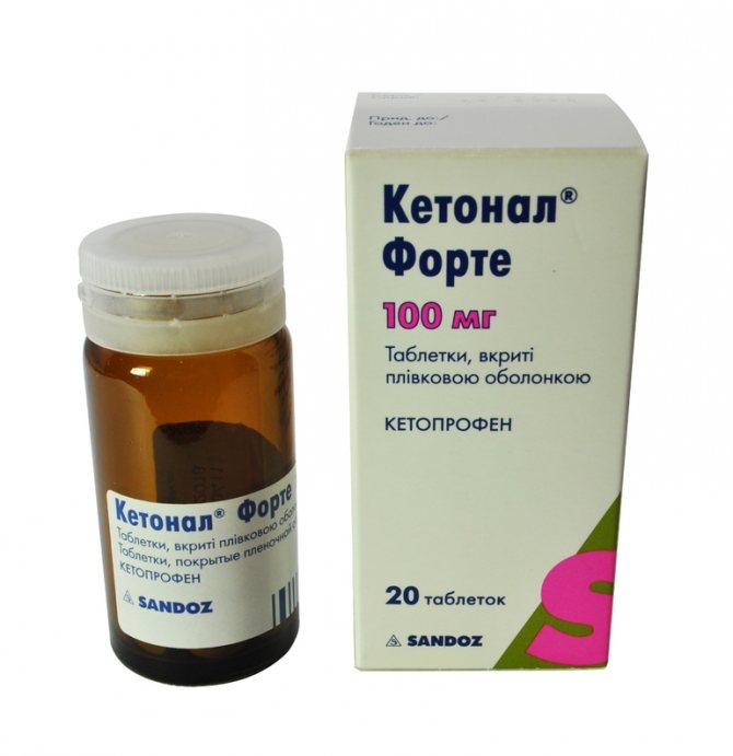 Як випускається препарат Кетонал