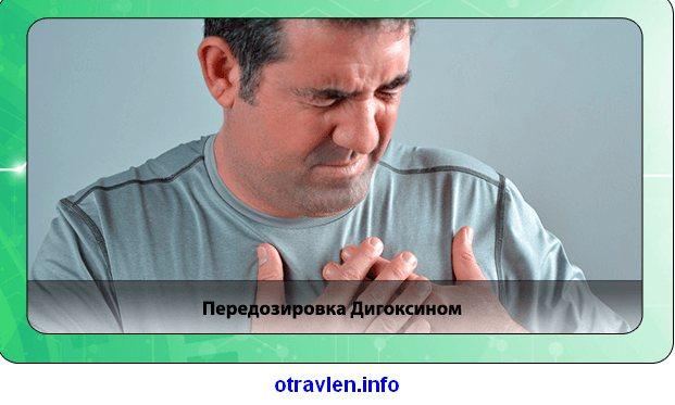 Які симптоми при передозування дигоксину