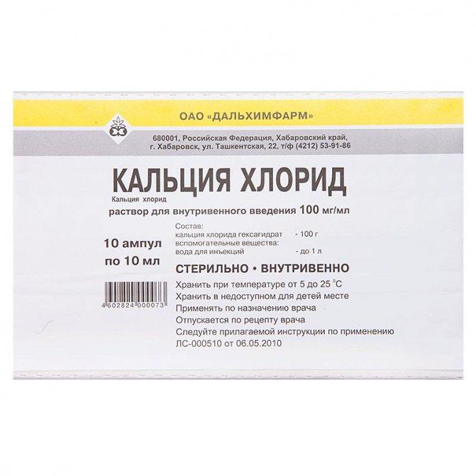 Кальцій хлористий інструкція із застосування уколи