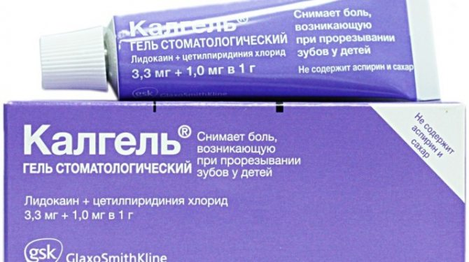 Калгель: хороші ліки від дитячого стоматиті в роті немовлятам, до року, дітям 2, 3 років