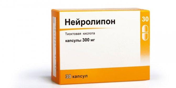 Капсули Нейроліпон в упаковці