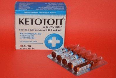 Кетотоп уколи інструкція із застосування