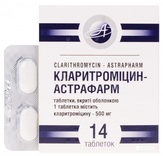 кларитроміцин суспензія