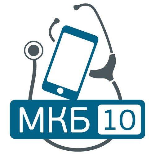 Код за МКХ 10
