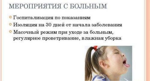 Коклюш у дітей - ознаки и лікування, фото, як візначіті, лікуваті дитину народними засоби, антібіотікамі.  Наслідки и профілактика