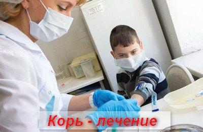 кір лікування