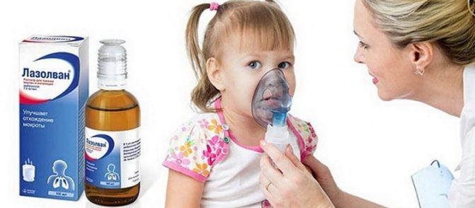 лазолван сироп для дітей: Відгуки