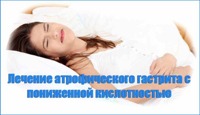 Лікування атрофічного гастриту із зниженою кислотністю