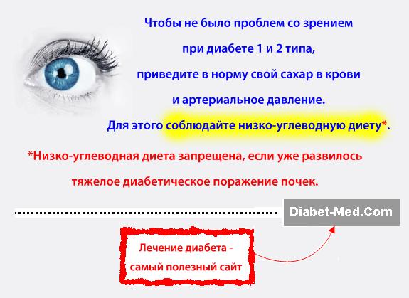 лікування діабетичної ретінопатії