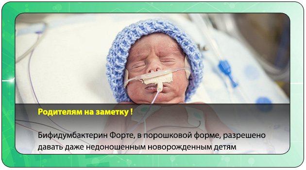 Лікування недоношених дітей