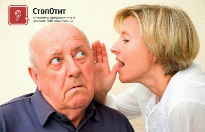 лікування пріглухуватості