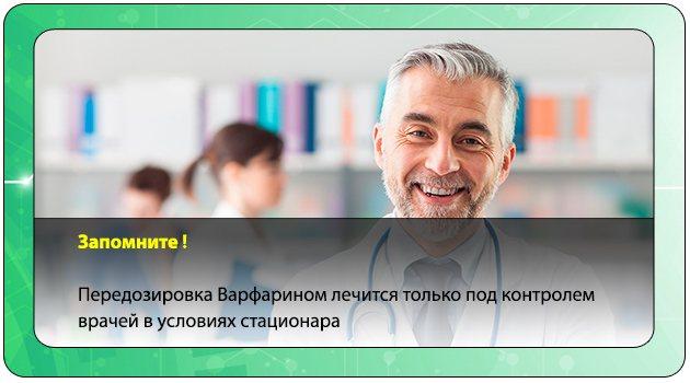 Лікування в стаціонарі