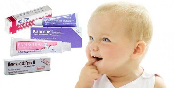 Ліки при прорізуванні зубів