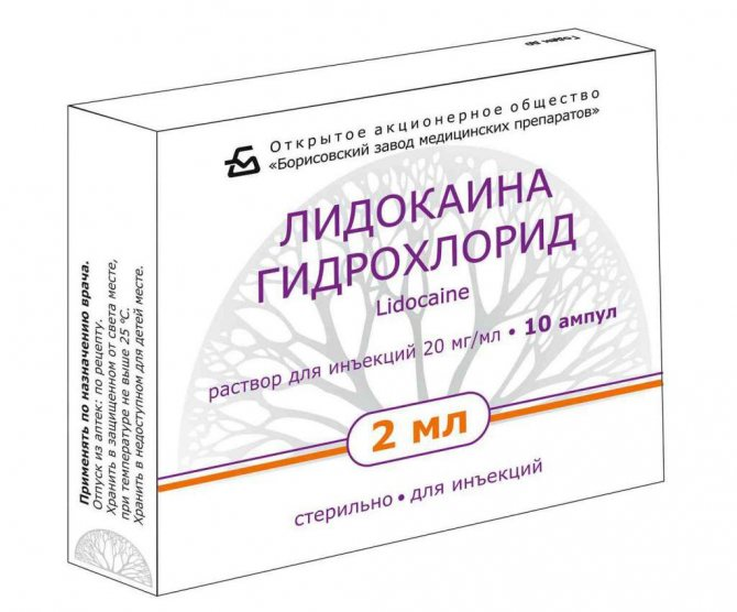 лідокаїн інструкція із застосування в ампулах