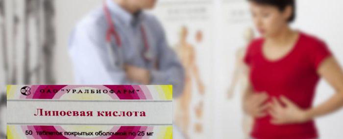 ліпоєва кислота при діабеті