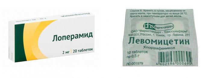 Лоперамід і Левоміцетин