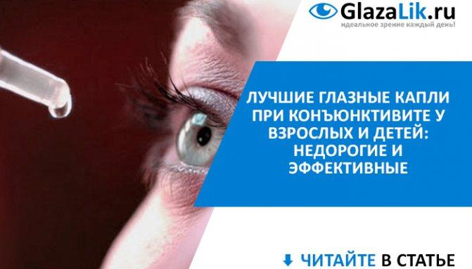 кращі краплі для очей при кон'юнктивіті