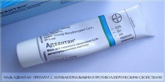 Мазь Адвантан характерізується вираженість протіалергічні и антібактеріальнімі властівостямі