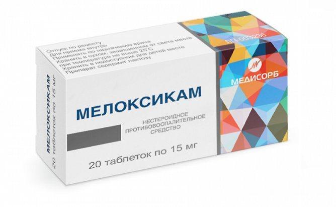 Мелоксикам застосовується для нетривалого симптоматичного лікування