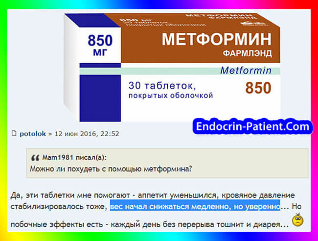 Метформін для схуднення: відгук пацієнтки