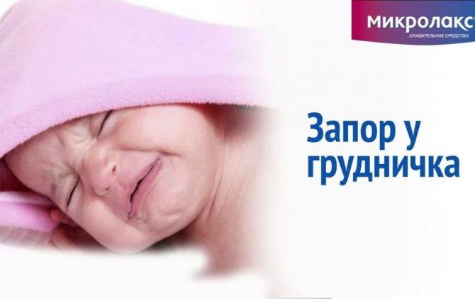 Мікролакс. запори у немовлят