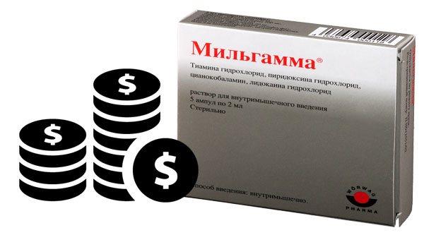 Мильгамма уколи - ціна